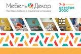 Выставка «Мебель&Декор Минводы» состоится 7–9 октября 2020 года