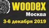 В декабре состоится выставка оборудования и материалов для производства мебели Woodex Moscow 2019