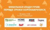 Производители мебели и фурнитуры примут участие в онлайн-конференции